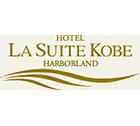 ホテル ラ・スイート神戸ハーバーランドロゴ