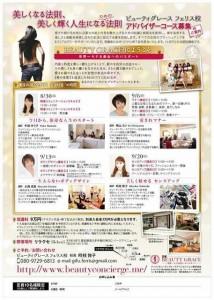 9gatsu_ad_gifu