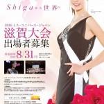 miss_shiga1