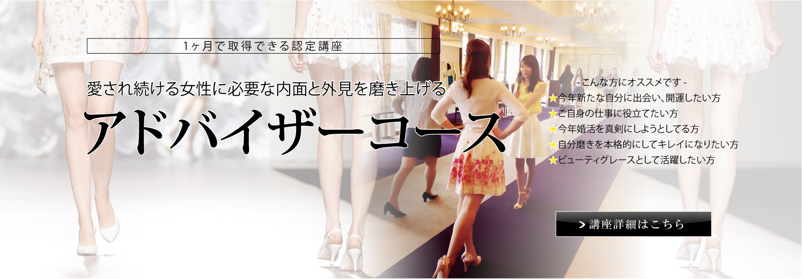 【随時・対面】開運セルフマネージメント講座/講師 吉原亜美