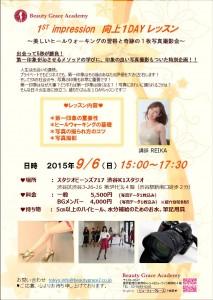 c_150906_tokyo