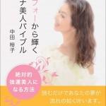 yuko_book3
