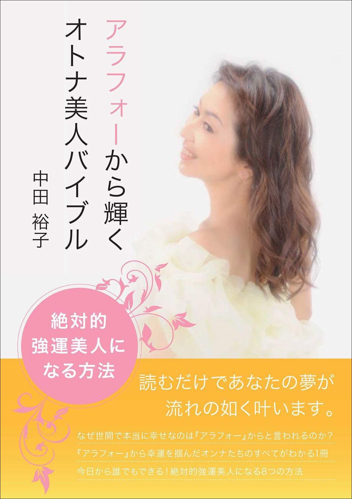 yuko_book2