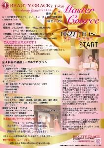 master-Renew-Kansai2017.7