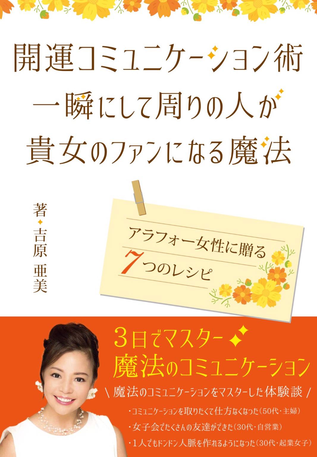 【著書】開運コミュニケーション術~一瞬にして周りの人が貴女のファンになる魔法~
