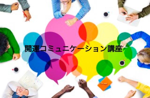 【大阪開催】開運コミュニケーション☆一瞬にして周りの人が貴女のファンになる魔法