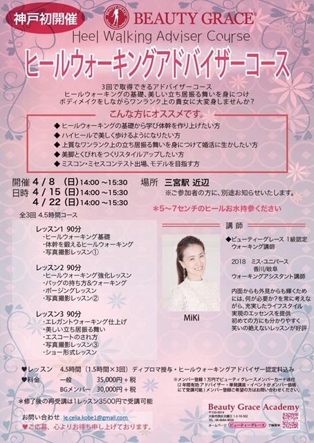 【神戸開催】ヒールウォーキングアドバイザーコース/講師 MiKi