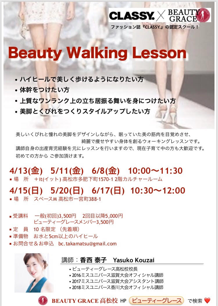 【香川開催】Beauty Walking Lesson/講師 香西泰子