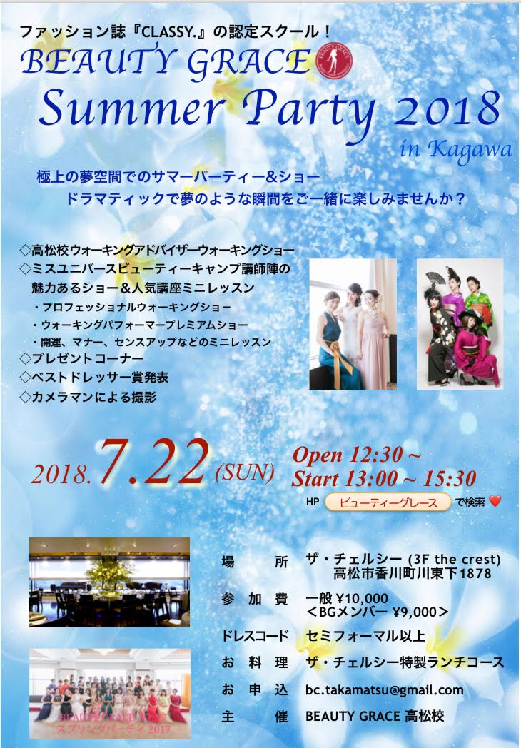 BEAUTY GRACE  Summer Party2018 in Kagawa