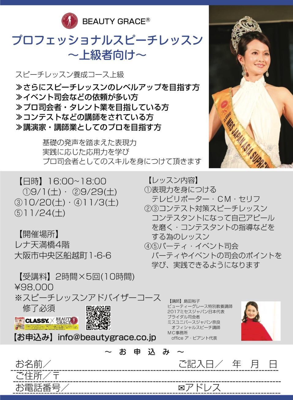 【京都開催】プロフェッショナルスピーチレッスン上級者向け /講師 島田裕子