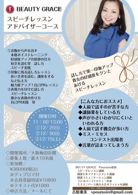 【大阪開催】スピーチレッスンアドバイザーコース/講師☆吉原亜美