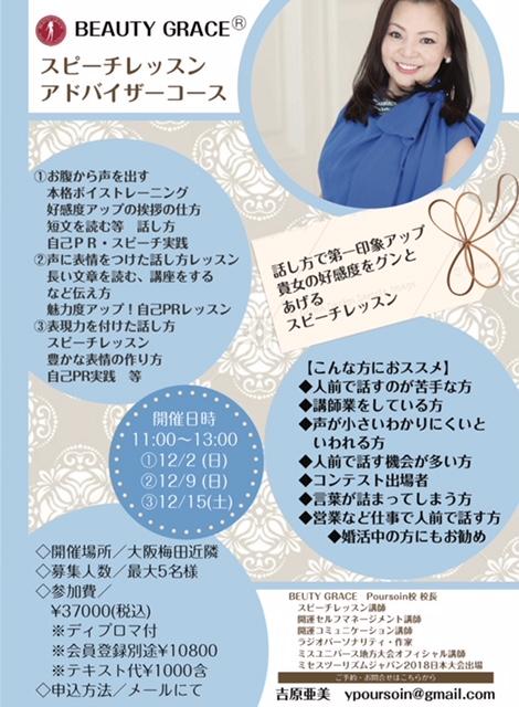 【満席御礼】スピーチレッスンアドバイザーコース☆ビギナー向け /講師☆吉原亜美