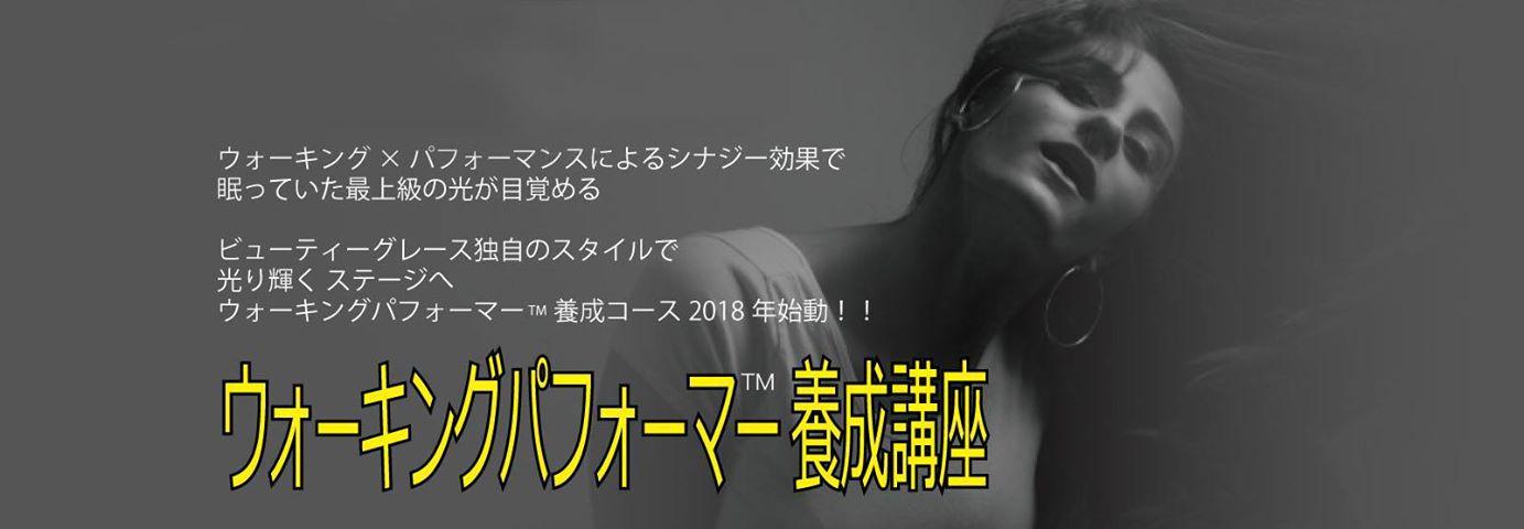 【募集中】ウォーキングパフォーマー®養成講座  2020年1月~10月