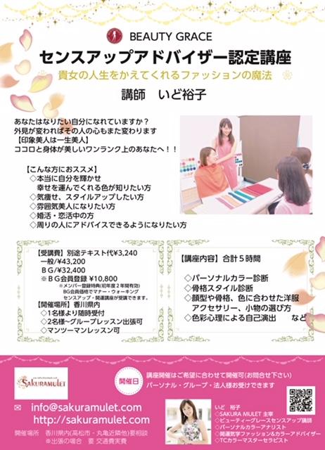 【香川開催】センスアップアドバイザー3級認定講座/講師 いど裕子