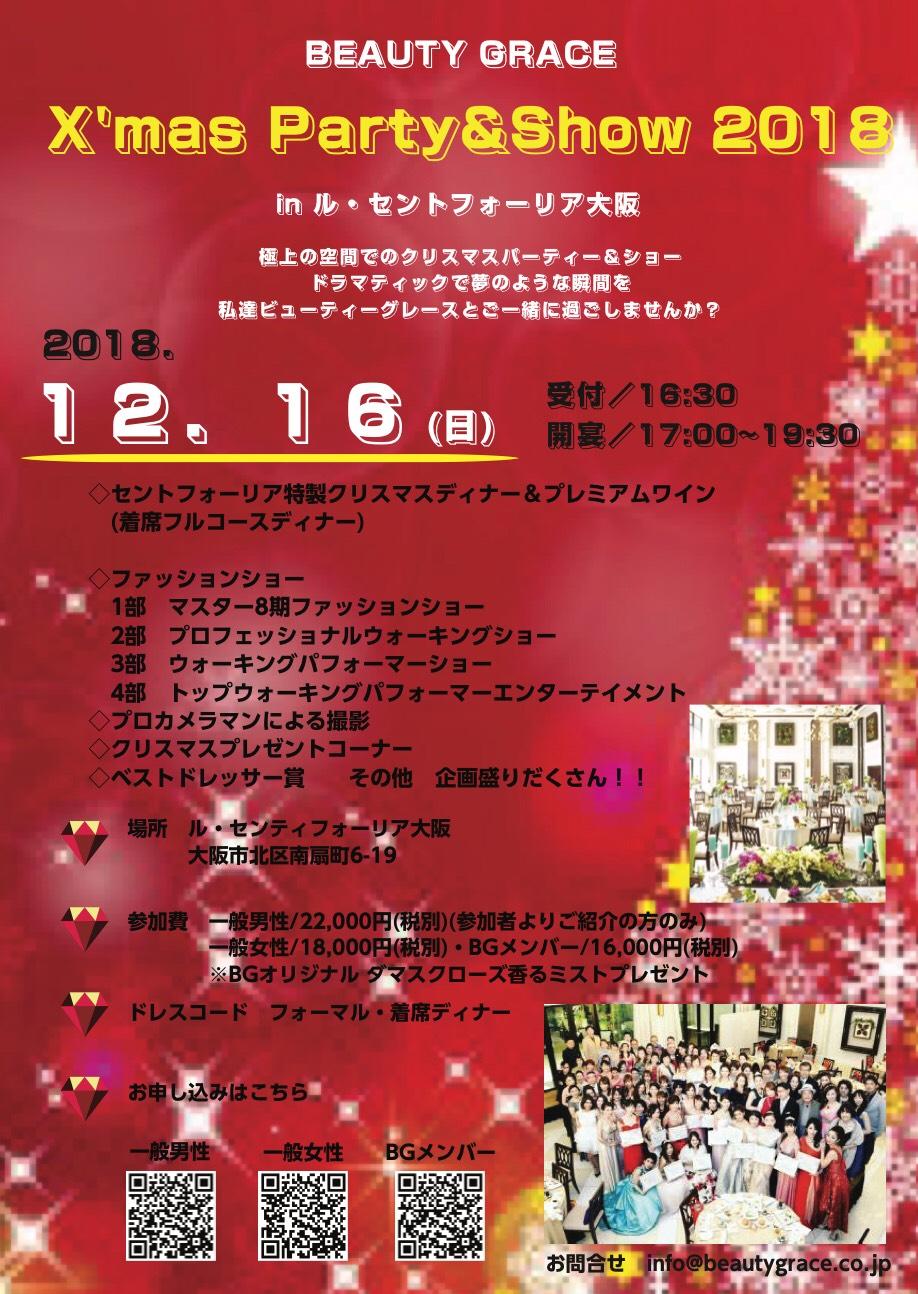 【満席御礼】ビューティーグレース☆クリスマスパーティー&ショー2018