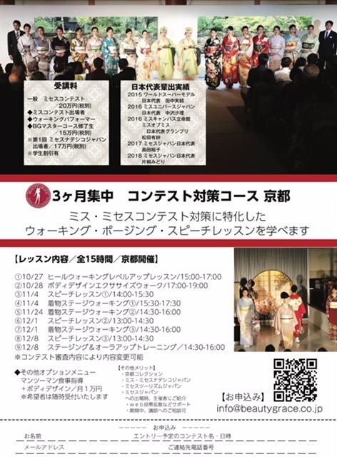 【京都開催】3ヶ月集中☆コンテスト対策コース ☆10月~12月