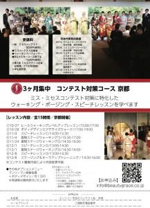 京都コンテスト
