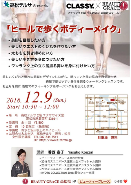 【香川開催】ヒールで歩くボディメイクレッスン/講師 香西泰子
