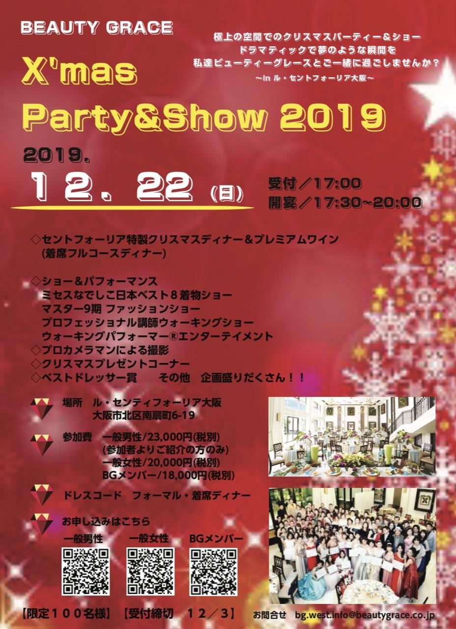 【大阪開催】ビューティーグレース☆クリスマスパーティー&ショー2019