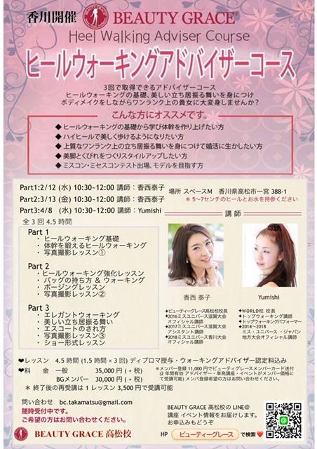 【香川開催】ヒールウォーキングアドバイザーコース/講師 香西泰子・Yumishi