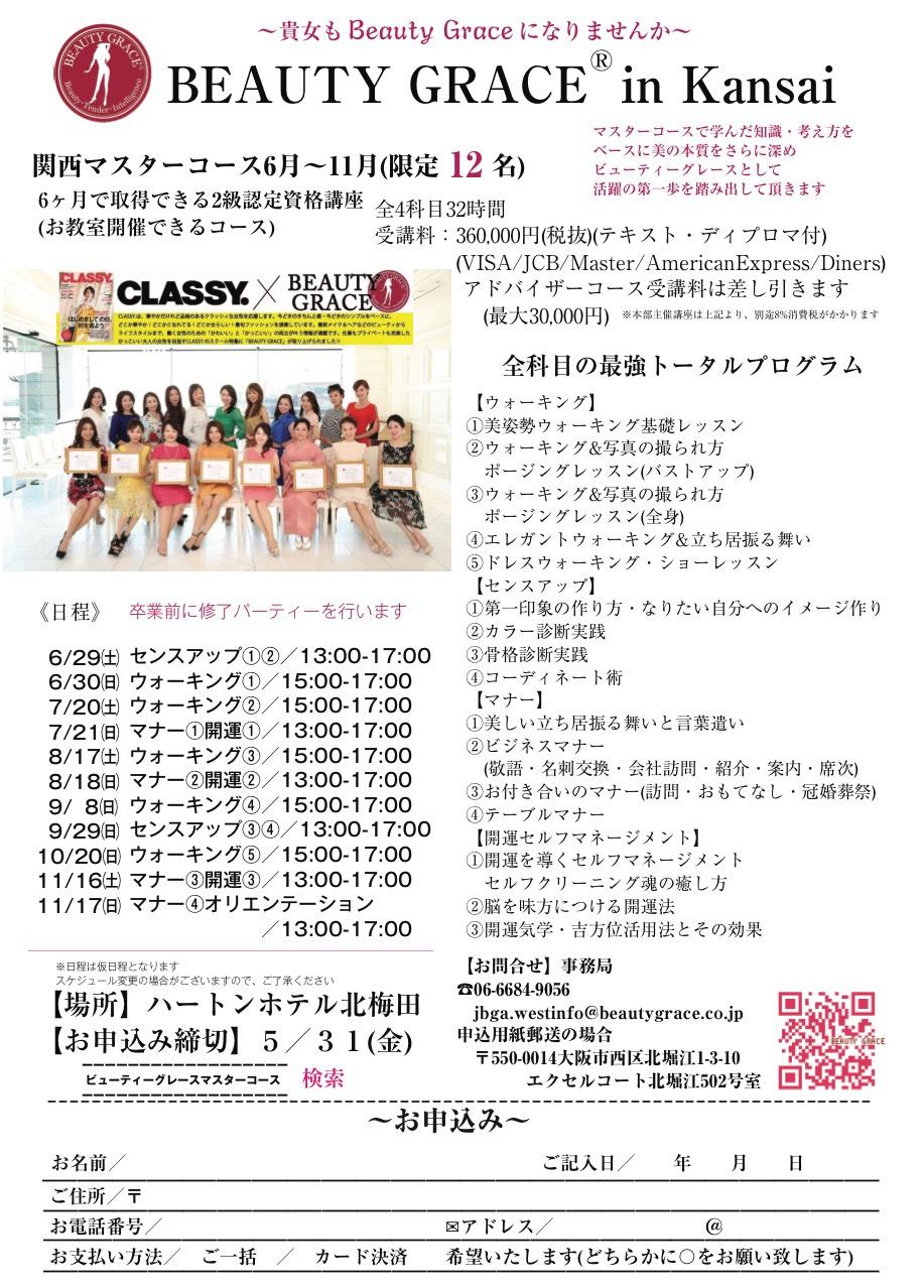 【募集開始12/16~】関西マスターコース9期  2019年6月~11月