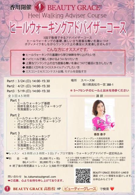 【高松開催】ヒールウォーキングアドバイザーコース/講師 香西泰子