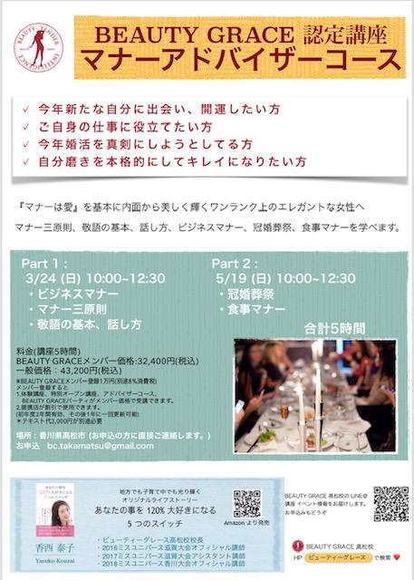 【香川開催】マナーアドバイザー2日コース/講師 香西泰子
