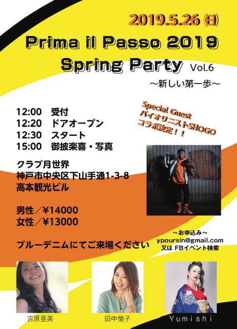 【神戸開催】Prima il Passo 2019 ~Spring Party~
