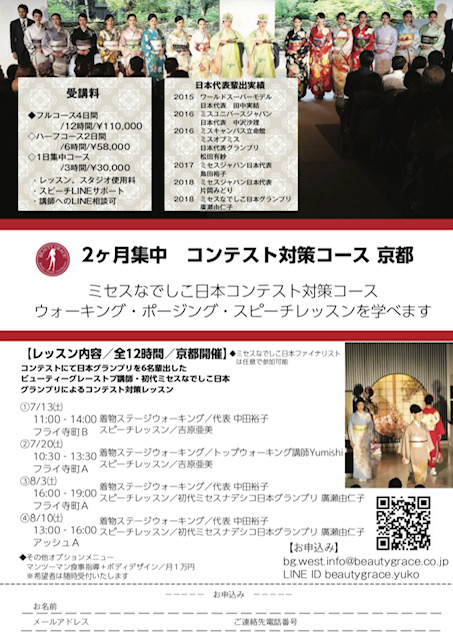 【京都開催】ミセスなでしこコンテスト対策コース2019 ☆7/13・7/20・8/3・8/10