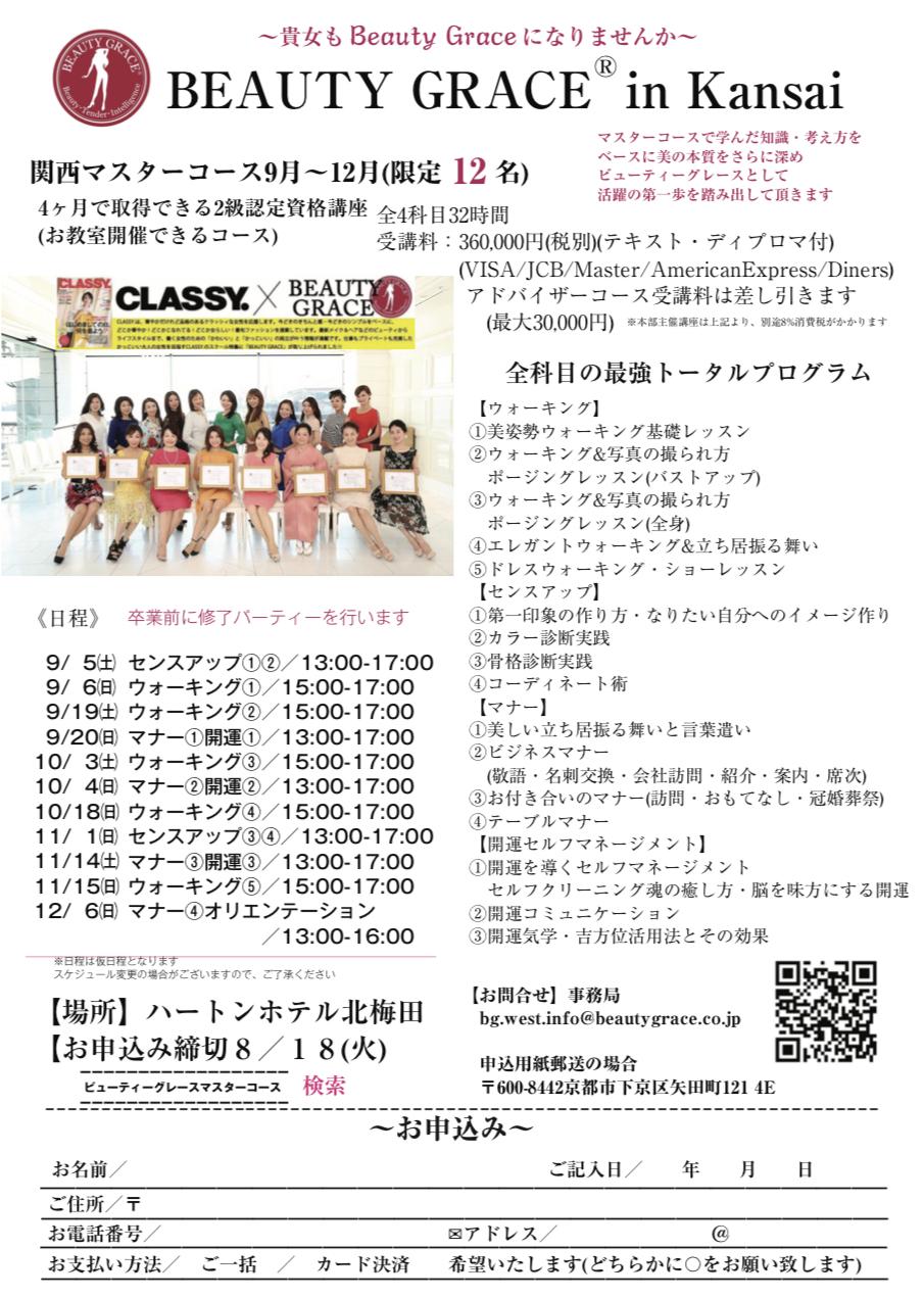 【募集開始12/22~】関西マスターコース10期  2020年9月~12月