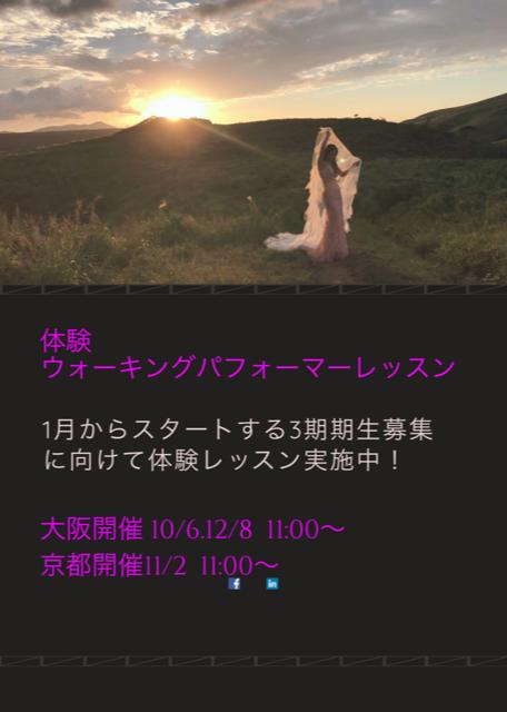 【京都開催】ウォーキングパフォーマー体験レッスン/講師 Yumishi