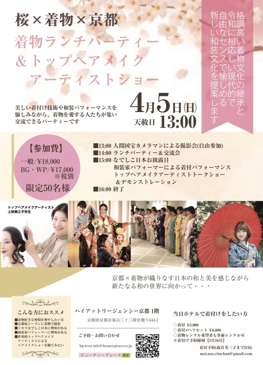 【京都】京都きものランチパーティー&トップヘアメイクアーティストショー