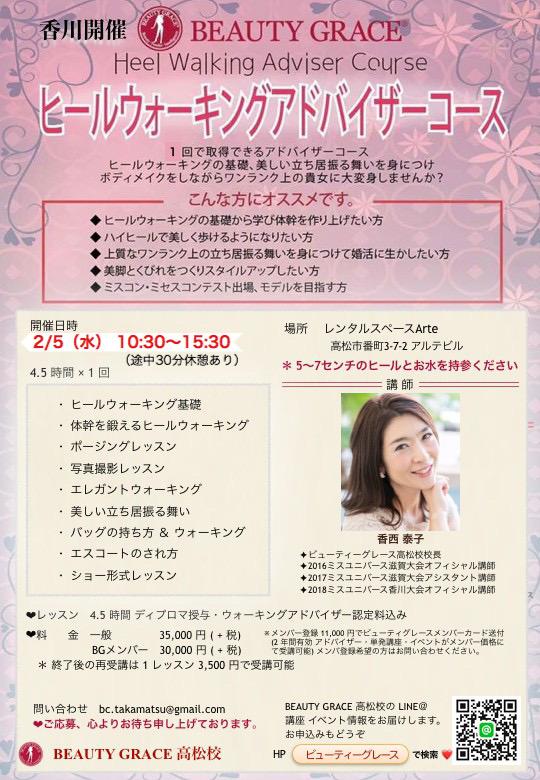 【香川開催】ウォーキングアドバイザーコース/講師 香西泰子