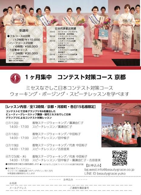 【京都】ミセスなでしこ日本2020 コンテストコース
