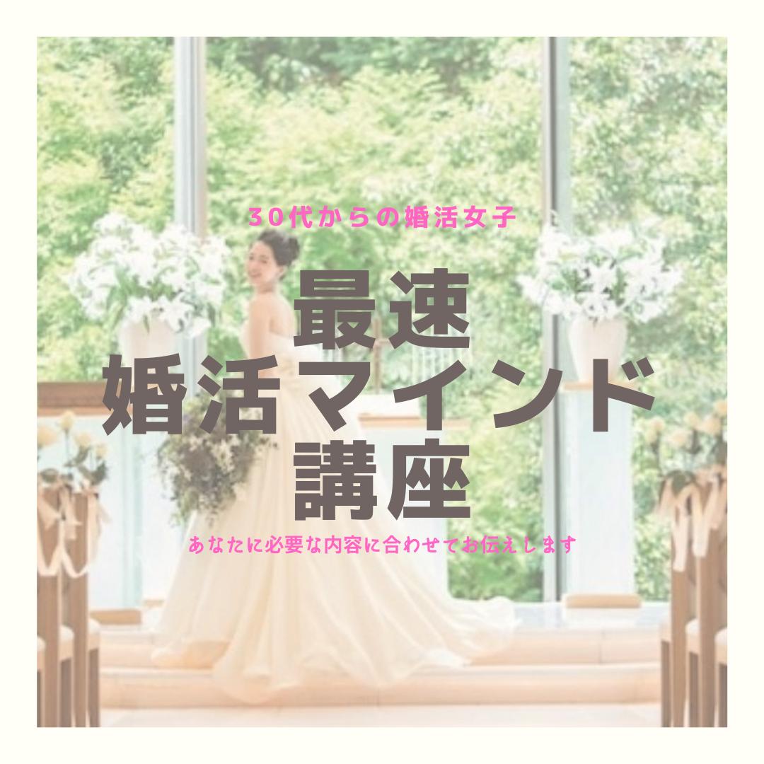 【大阪開催】婚活コミュニケーション/講師 吉原亜美