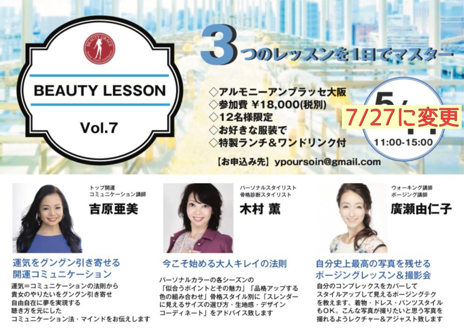 【大阪開催】BEAUTY LESSON /講師 吉原亜美・廣瀬由仁子
