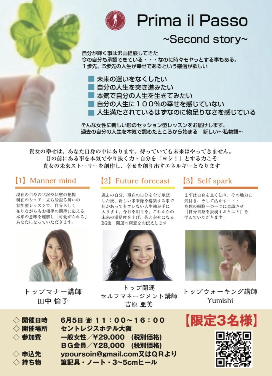 【大阪開催】自分の人生を100%幸せにする方法 ~Prima il Passo second-story~