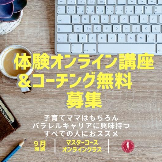 【オンライン】体験無料講座~ミニセミナー&コーチング~ 講師 中田裕子