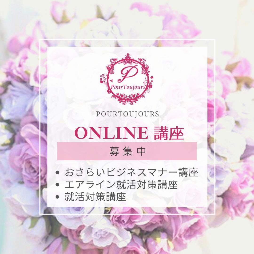 【オンライン】おさらいビジネスマナー講座/講師 田中愉子