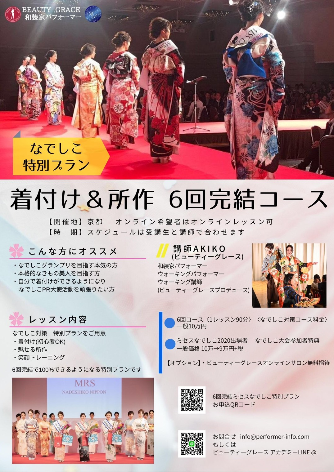 【京都開催】着付&所作 6回完結コース/ミス・ミセスなでしこ日本特別プラン