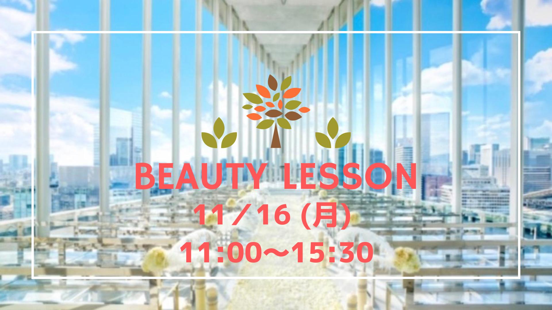 【大阪開催】BEAUTY LESSON /講師 吉原亜美・牧野聖子・廣瀬由仁子