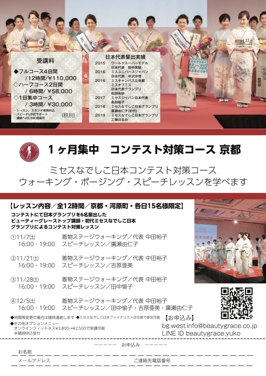 【京都開催】ミセスなでしこ日本2020 コンテストコース