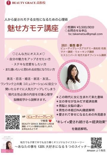 【香川開催】魅せ方モテ講座/講師 香西泰子