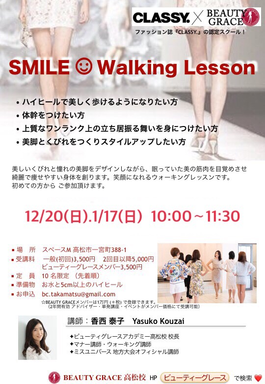 【香川開催】SMILE Walking Lesson/講師 香西泰子