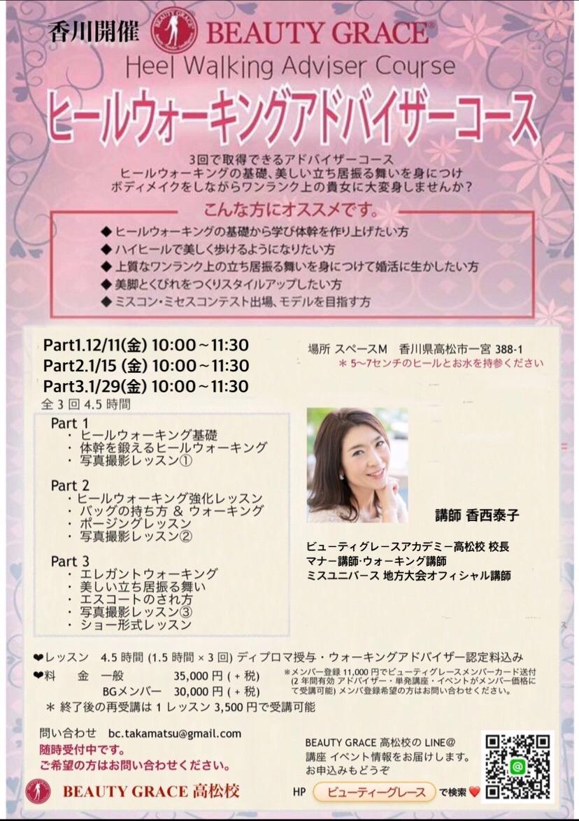 【香川開催】ヒールウォーキングアドバイザーコース/講師 香西泰子
