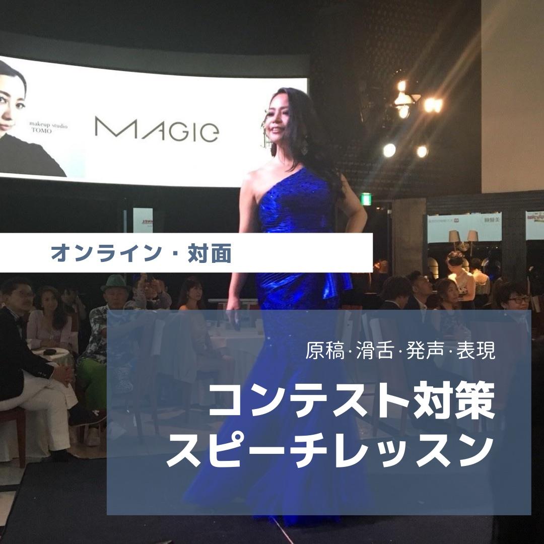 【随時・対面・オンライン】スピーチレッスン/講師 吉原亜美