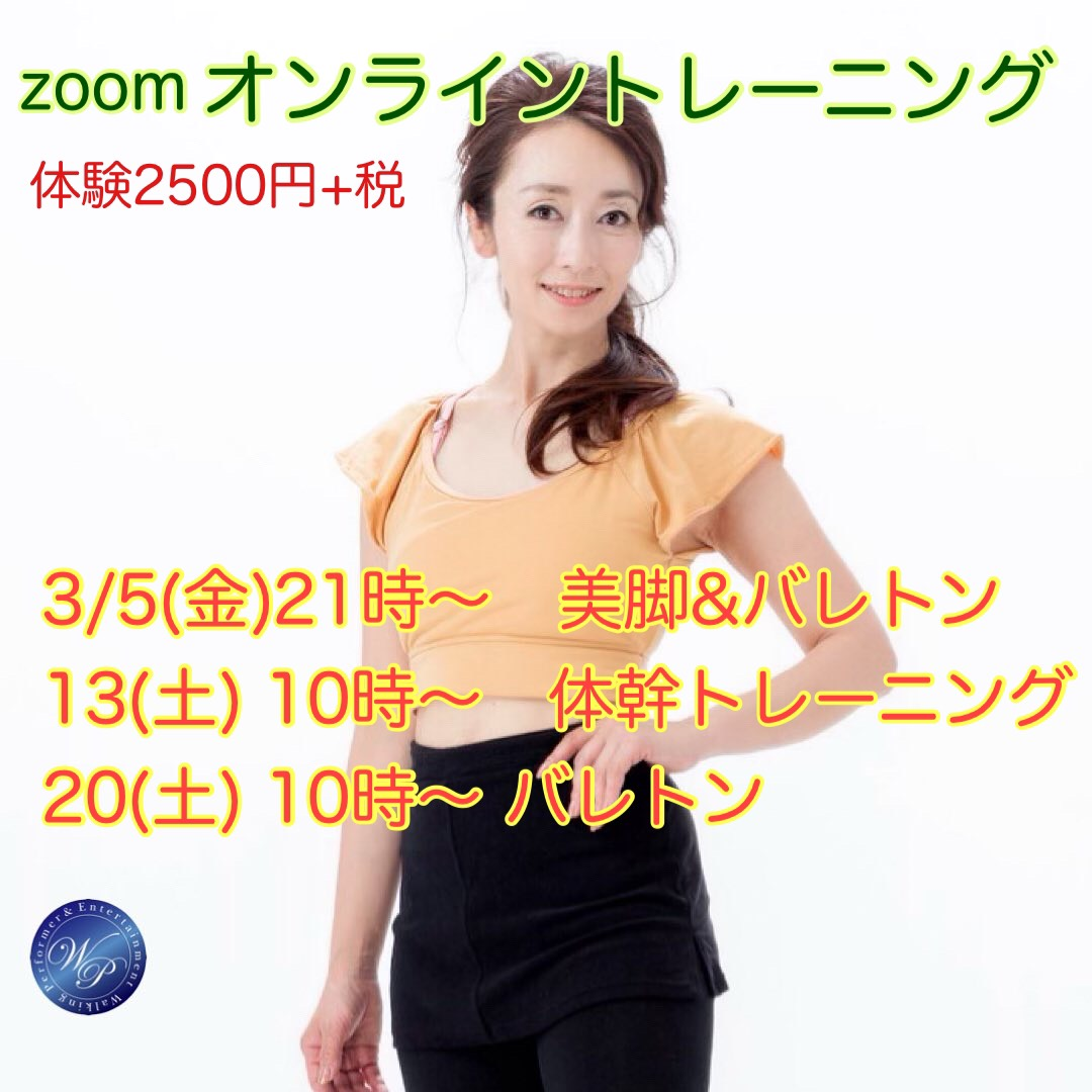 【オンライン】美ボディエクササイズレッスン/講師 廣瀬由仁子