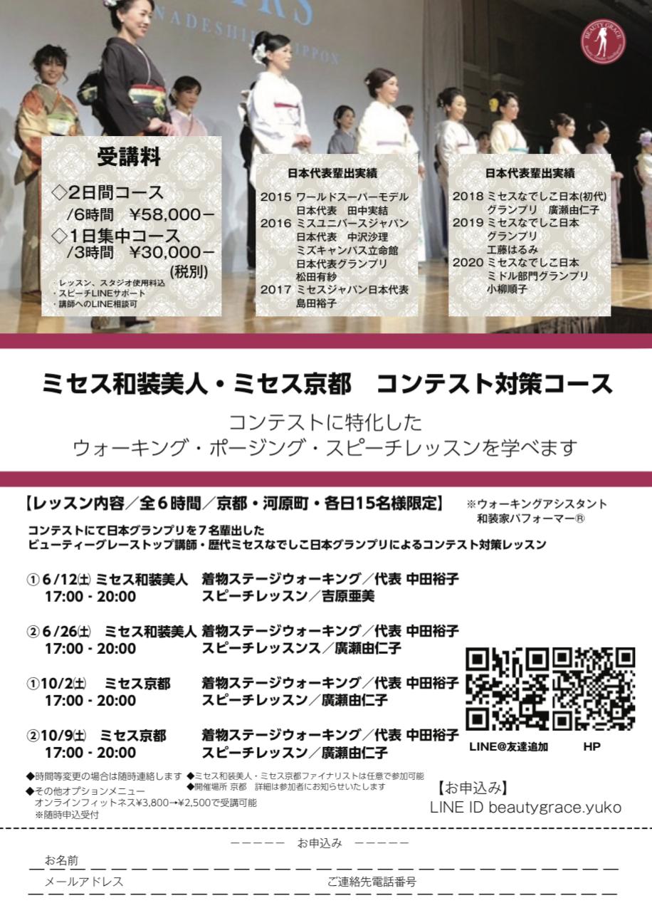 【京都】ミセス和装美人・ミセス京都 コンテスト対策コース