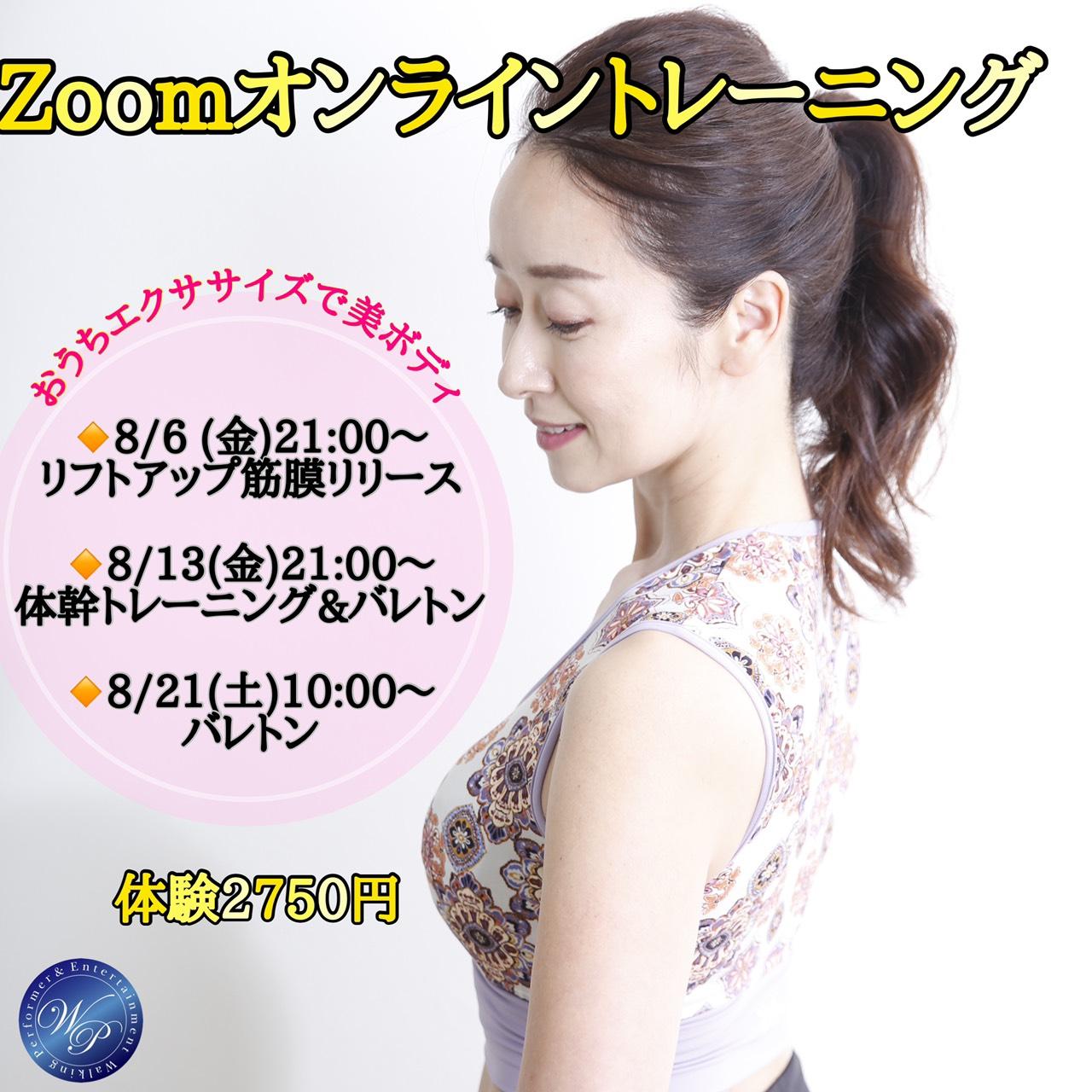 【オンライン開催】美ボディマネージメント講座/講師 廣瀬由仁子