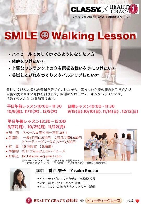【香川開催】SMILE Walking Lesson/講師 香西泰子